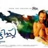 Prakashame Artist Malayalam Movie Song Guitar Chords